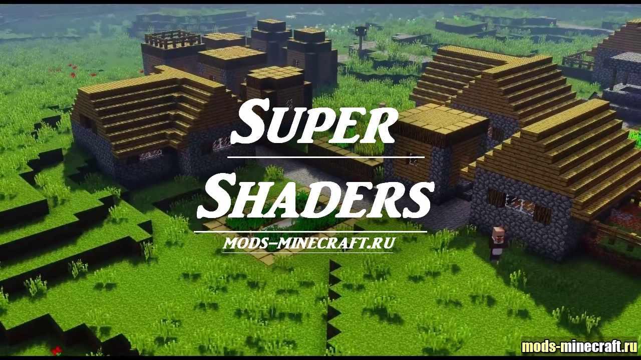Шейдеры для Minecraft   Скачать Шейдеры для Майнкрафт