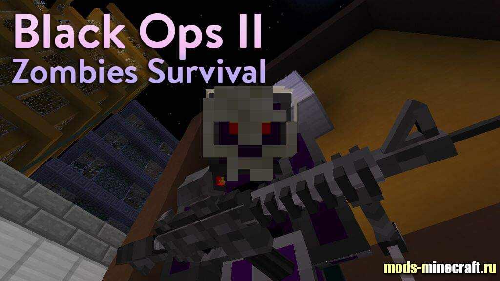 Black Ops Ii Zombies Survival 1 12 2 карты для майнкрафт